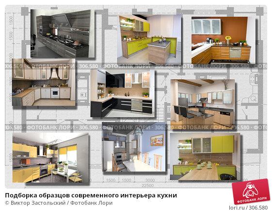 Подборка образцов современного интерьера кухни, иллюстрация № 306580 (c) Виктор Застольский / Фотобанк Лори