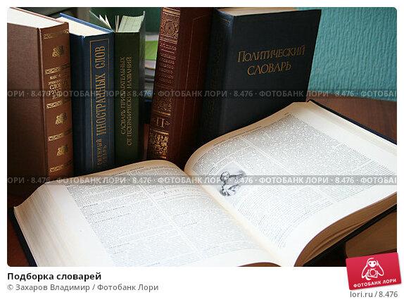 Подборка словарей, фото № 8476, снято 18 августа 2006 г. (c) Захаров Владимир / Фотобанк Лори