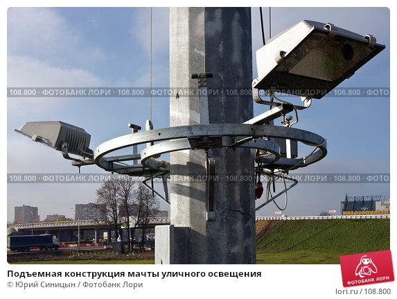Подъемная конструкция мачты уличного освещения, фото № 108800, снято 27 октября 2007 г. (c) Юрий Синицын / Фотобанк Лори