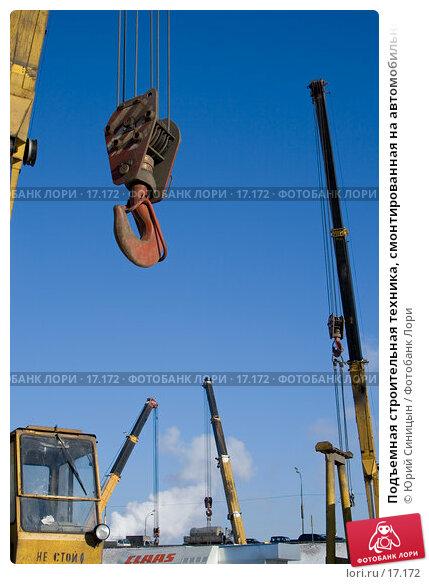 Подъемная строительная техника, смонтированная на автомобильном шасси, фото № 17172, снято 8 февраля 2007 г. (c) Юрий Синицын / Фотобанк Лори