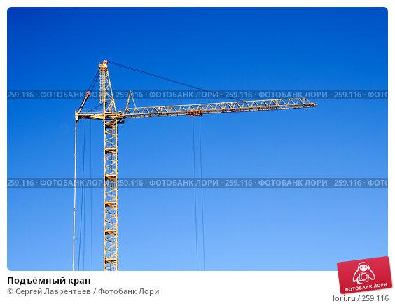 Подъёмный кран, фото № 259116, снято 22 апреля 2008 г. (c) Сергей Лаврентьев / Фотобанк Лори