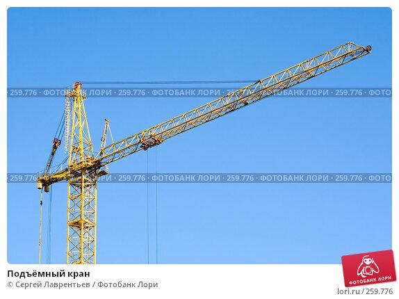 Подъёмный кран, фото № 259776, снято 22 апреля 2008 г. (c) Сергей Лаврентьев / Фотобанк Лори