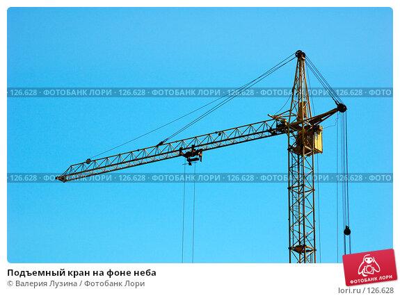 Подъемный кран на фоне неба, фото № 126628, снято 31 мая 2007 г. (c) Валерия Потапова / Фотобанк Лори