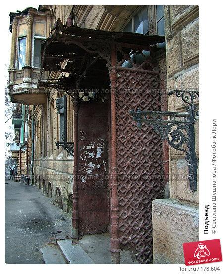 Подъезд, фото № 178604, снято 7 января 2006 г. (c) Светлана Шушпанова / Фотобанк Лори