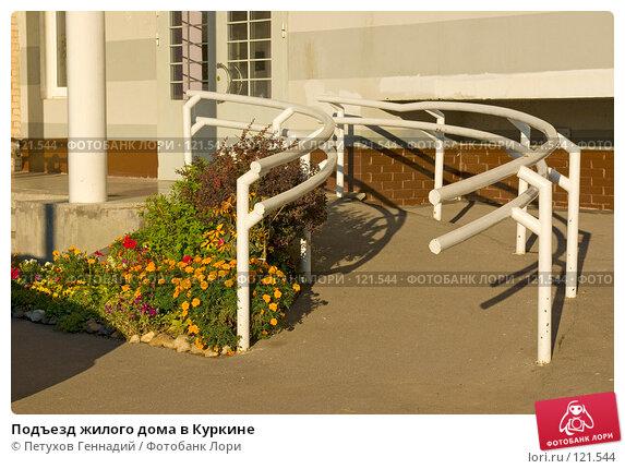 Подъезд жилого дома в Куркине, фото № 121544, снято 21 сентября 2007 г. (c) Петухов Геннадий / Фотобанк Лори