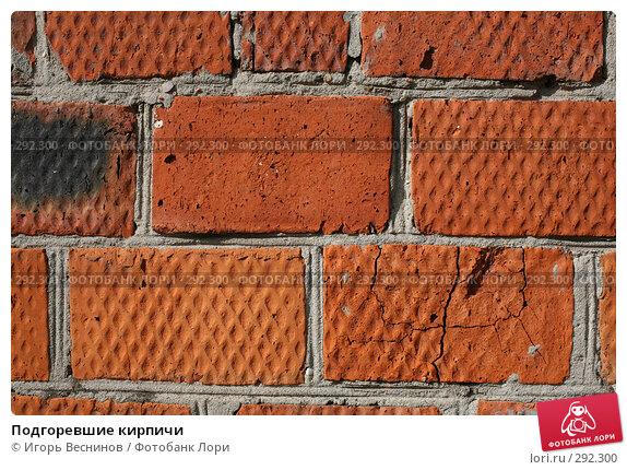 Подгоревшие кирпичи, фото № 292300, снято 10 мая 2008 г. (c) Игорь Веснинов / Фотобанк Лори