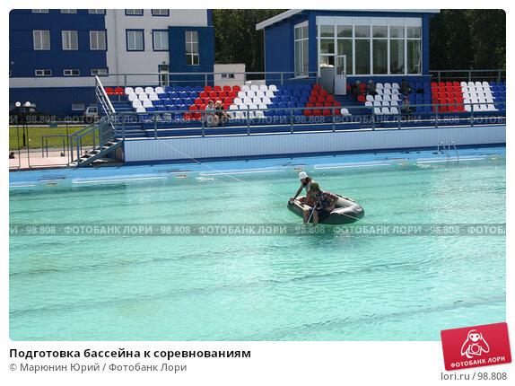 Подготовка бассейна к соревнованиям, фото № 98808, снято 25 июля 2007 г. (c) Марюнин Юрий / Фотобанк Лори