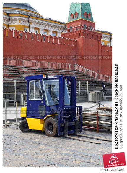 Подготовка к параду на Красной площади, фото № 270852, снято 2 мая 2008 г. (c) Сергей Лаврентьев / Фотобанк Лори