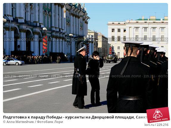 Купить «Подготовка к параду Победы - курсанты на Дворцовой площади, Санкт-Петербург», фото № 229216, снято 4 мая 2007 г. (c) Алла Матвейчик / Фотобанк Лори
