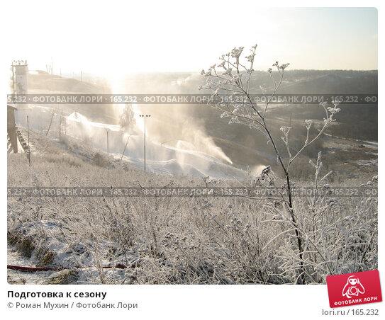 Купить «Подготовка к сезону», фото № 165232, снято 6 ноября 2006 г. (c) Роман Мухин / Фотобанк Лори