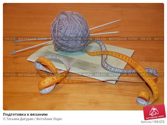 Купить «Подготовка к вязанию», фото № 159572, снято 23 декабря 2007 г. (c) Татьяна Дигурян / Фотобанк Лори