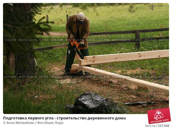 Подготовка первого угла - строительство деревянного дома, фото № 333848, снято 13 июня 2008 г. (c) Алла Матвейчик / Фотобанк Лори