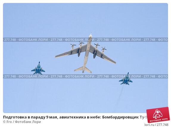 Подготовка в параду 9 мая, авиатехника в небе: Бомбардировщик Ту-95 и два Миг-29, фото № 277748, снято 5 мая 2008 г. (c) Fro / Фотобанк Лори