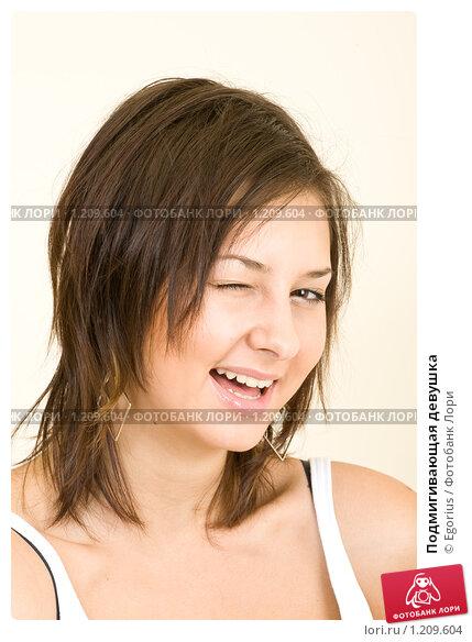 Купить «Подмигивающая девушка», фото № 1209604, снято 23 октября 2009 г. (c) Egorius / Фотобанк Лори