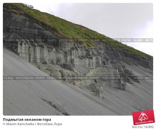 Подмытая океаном гора, фото № 14892, снято 1 октября 2006 г. (c) Maxim Kamchatka / Фотобанк Лори