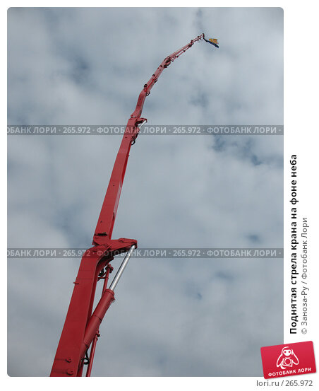 Купить «Поднятая стрела крана на фоне неба», фото № 265972, снято 19 апреля 2008 г. (c) Заноза-Ру / Фотобанк Лори