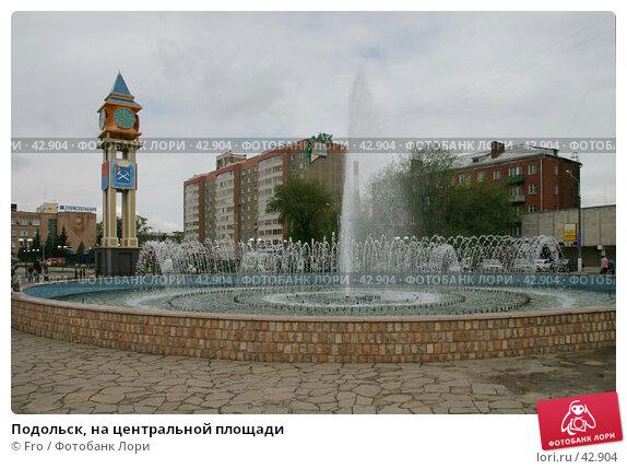 Подольск, на центральной площади, фото № 42904, снято 13 мая 2007 г. (c) Fro / Фотобанк Лори