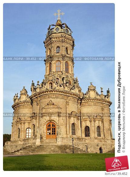 Купить «Подольск, церковь в Знамения Дубровицах», фото № 39452, снято 26 сентября 2006 г. (c) Владимир Мельник / Фотобанк Лори