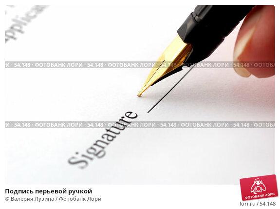 Подпись перьевой ручкой, фото № 54148, снято 30 мая 2007 г. (c) Валерия Потапова / Фотобанк Лори