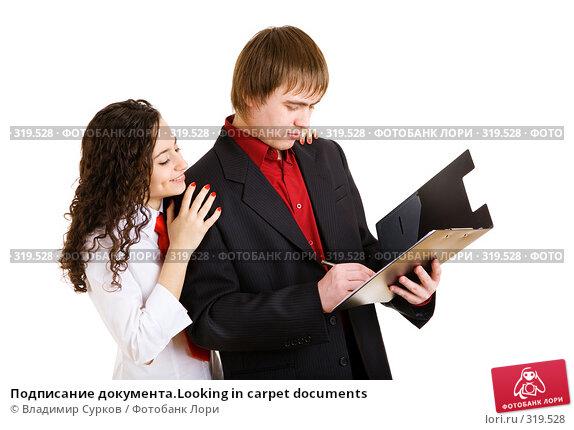 Подписание документа.Looking in carpet documents, фото № 319528, снято 16 марта 2008 г. (c) Владимир Сурков / Фотобанк Лори
