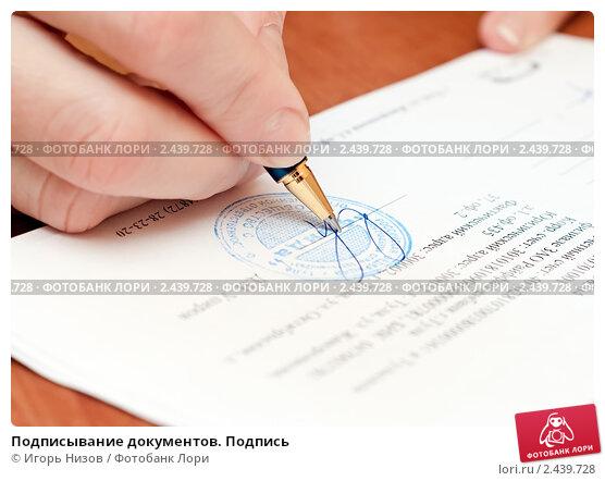 Подписывание документов. Подпись, эксклюзивное фото № 2439728, снято 31 марта 2011 г. (c) Игорь Низов / Фотобанк Лори