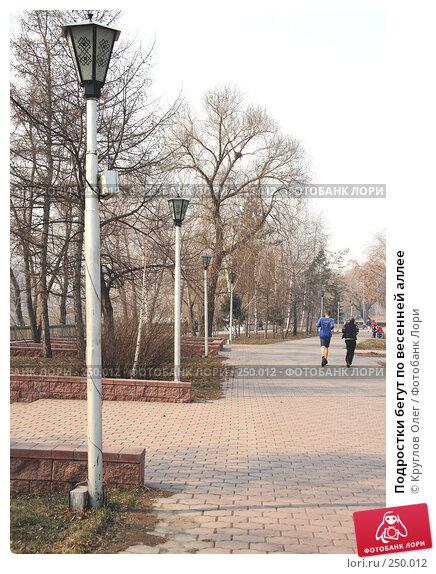 Подростки бегут по весенней аллее, фото № 250012, снято 25 января 2006 г. (c) Круглов Олег / Фотобанк Лори