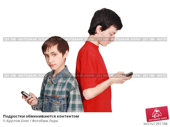 Подростки обмениваются контентом, фото № 251108, снято 6 апреля 2008 г. (c) Круглов Олег / Фотобанк Лори
