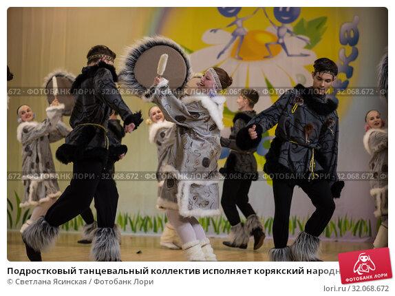 Подростковый танцевальный коллектив исполняет корякский народный танец в национальных костюмах (2019 год). Редакционное фото, фотограф Светлана Ясинская / Фотобанк Лори