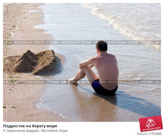 Подросток на берегу моря, фото № 175808, снято 13 июля 2006 г. (c) Заметалов Андрей / Фотобанк Лори