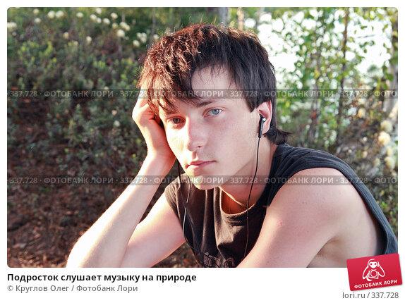 Подросток слушает музыку на природе, фото № 337728, снято 21 июня 2008 г. (c) Круглов Олег / Фотобанк Лори