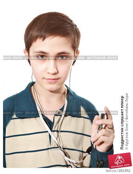 Купить «Подросток слушает плеер», фото № 203852, снято 17 февраля 2008 г. (c) Круглов Олег / Фотобанк Лори