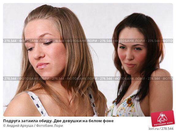 Подруга затаила обиду. Две девушки на белом фоне, фото № 278544, снято 5 апреля 2008 г. (c) Андрей Аркуша / Фотобанк Лори