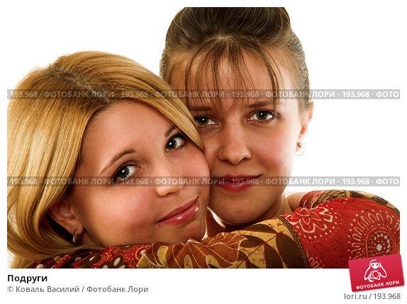 Подруги, фото № 193968, снято 21 декабря 2006 г. (c) Коваль Василий / Фотобанк Лори