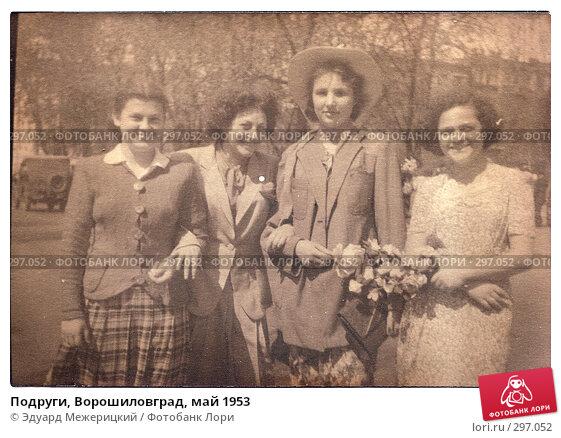 Подруги, Ворошиловград, май 1953, фото № 297052, снято 23 июня 2017 г. (c) Эдуард Межерицкий / Фотобанк Лори