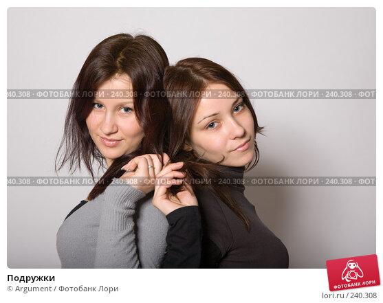 Подружки, фото № 240308, снято 13 марта 2008 г. (c) Argument / Фотобанк Лори