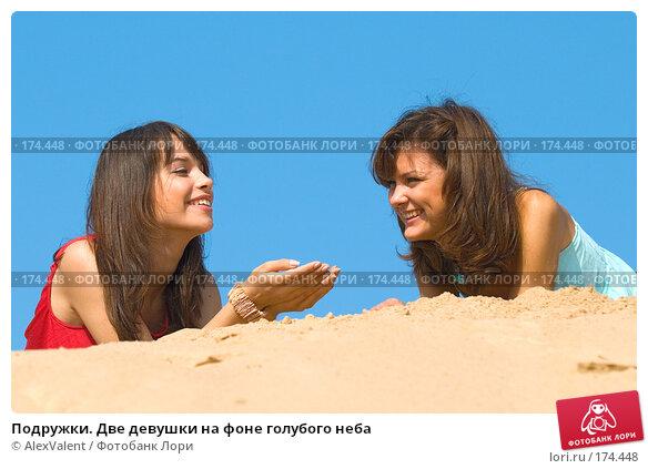 Подружки. Две девушки на фоне голубого неба, фото № 174448, снято 27 марта 2017 г. (c) AlexValent / Фотобанк Лори