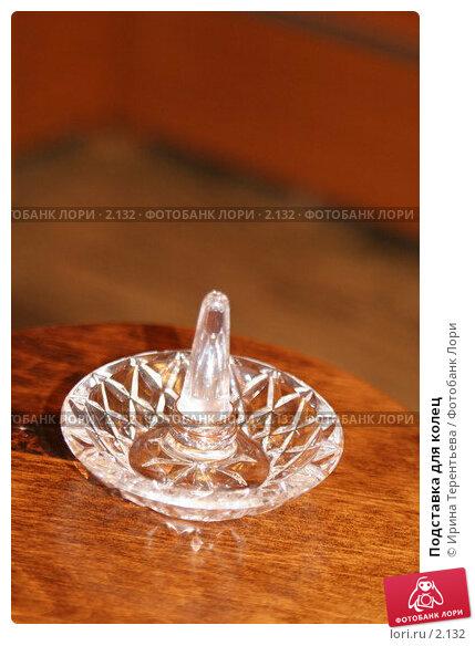 Купить «Подставка для колец», эксклюзивное фото № 2132, снято 25 июня 2005 г. (c) Ирина Терентьева / Фотобанк Лори