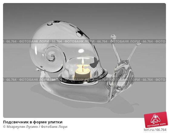 Подсвечник в форме улитки, иллюстрация № 66764 (c) Мзареулян Лусинэ / Фотобанк Лори