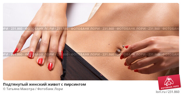 Подтянутый женский живот с пирсингом, фото № 231860, снято 18 июля 2006 г. (c) Татьяна Макотра / Фотобанк Лори