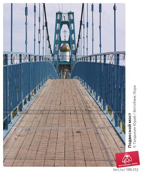Подвесной мост, фото № 188312, снято 2 сентября 2007 г. (c) Талдыкин Юрий / Фотобанк Лори