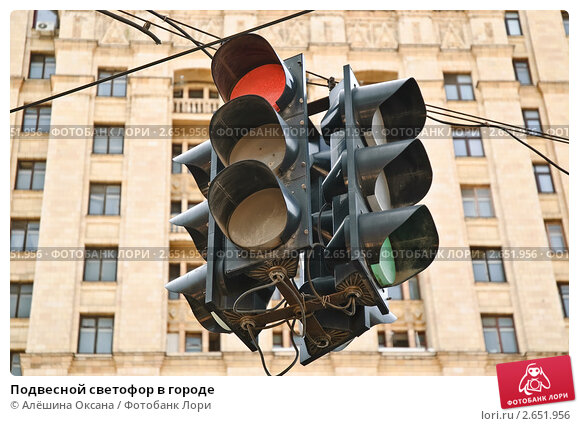 Купить «Подвесной светофор в городе», эксклюзивное фото № 2651956, снято 11 июля 2011 г. (c) Алёшина Оксана / Фотобанк Лори