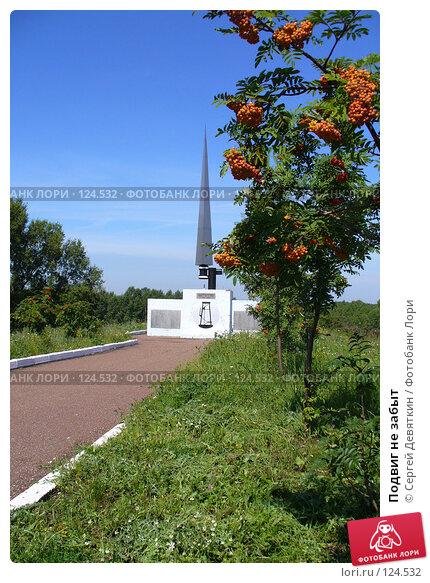 Подвиг не забыт, фото № 124532, снято 26 июля 2007 г. (c) Сергей Девяткин / Фотобанк Лори