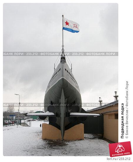 Подводная лодка, фото № 233212, снято 1 марта 2008 г. (c) Бяков Вячеслав / Фотобанк Лори
