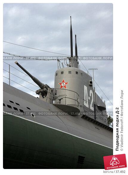 Купить «Подводная лодка Д-2», фото № 37492, снято 25 сентября 2006 г. (c) Vladimir Fedoroff / Фотобанк Лори