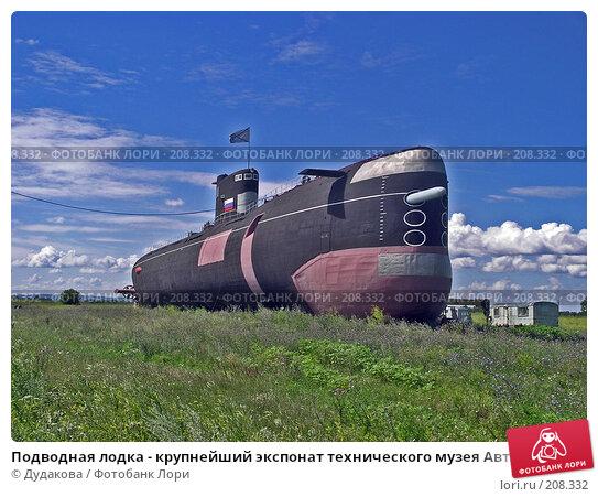 Подводная лодка - крупнейший экспонат технического музея АвтоВАЗа в Тольятти, эксклюзивное фото № 208332, снято 23 июля 2007 г. (c) Дудакова / Фотобанк Лори