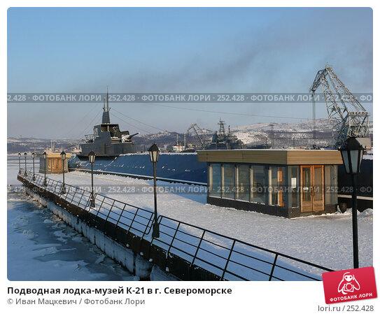 Подводная лодка-музей К-21 в г. Североморске, эксклюзивное фото № 252428, снято 29 февраля 2008 г. (c) Иван Мацкевич / Фотобанк Лори