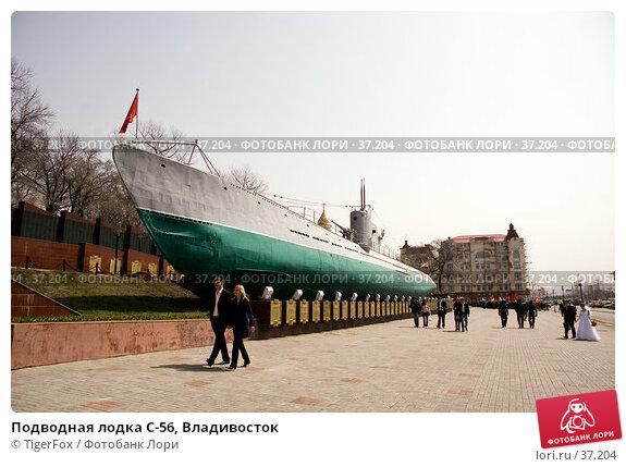 Подводная лодка С-56, Владивосток, фото № 37204, снято 21 апреля 2007 г. (c) TigerFox / Фотобанк Лори