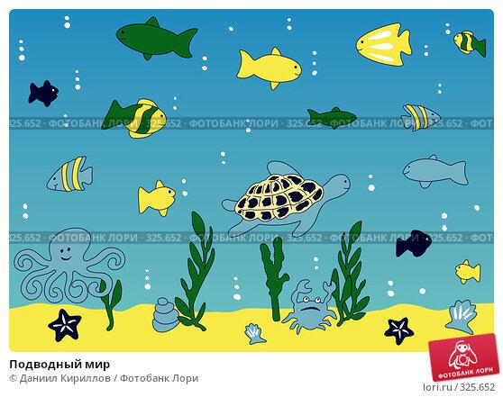 Подводный мир, иллюстрация № 325652 (c) Даниил Кириллов / Фотобанк Лори