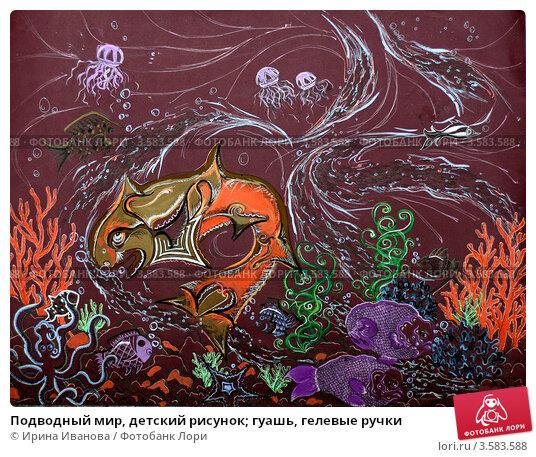 Подводный мир, детский рисунок; гуашь, гелевые ручки, иллюстрация № 3583588 (c) Ирина Иванова / Фотобанк Лори