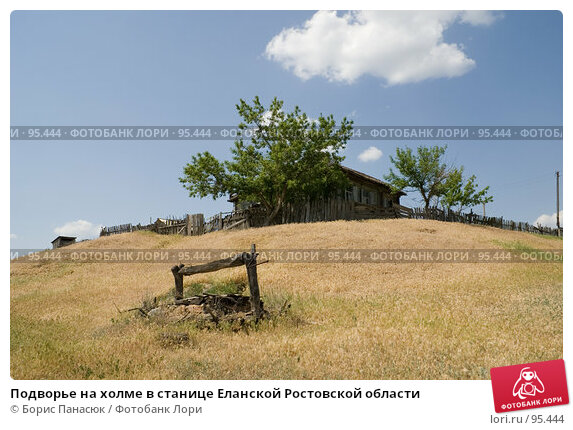 Подворье на холме в станице Еланской Ростовской области, фото № 95444, снято 25 мая 2007 г. (c) Борис Панасюк / Фотобанк Лори